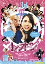 映画『レオン』は2月24日公開 (C)清智英・大倉かおり/講談社・2018映画「レオン」製作委員会