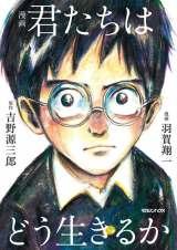 『君たちはどう生きるか 漫画版』(C)(原作)吉野源三郎、(画)羽賀翔一/マガジンハウス