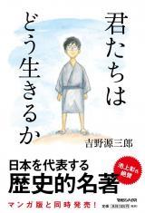 新装版『君たちはどう生きるか』もBOOK(総合)部門ランキングで、初のTOP10入りとなる3位に上昇。(C)(原作)吉野源三郎、(画)羽賀翔一/マガジンハウス