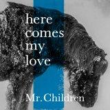 Mr.Childrenが歌うフジテレビ系ドラマ『隣の家族は青く見える』の主題歌「here comes my love」ジャケット