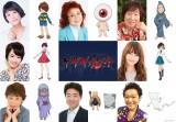 出演するキャストの集合写真(C)水木プロ・フジテレビ・東映アニメーション