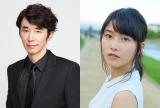 『ラストアイドル』セカンドシーズンのMCはユースケ・サンタマリア。アシスタントとしてAKB48の横山由依が出演