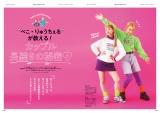 ぺこ&りゅうちぇる夫妻の誌面カット=『HR』1・2月号