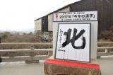 2017年『今年の漢字』第1位は「北」 主催・写真提供:(公財)日本漢字能力検定協会