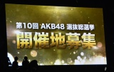 "AKB48、第10回総選挙""屋根付き""会場を募集"