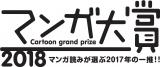 『マンガ大賞2018』ノミネート12作品決定