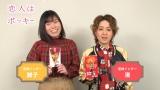 尼神インターが、江崎グリコWEB限定ムービー「尼神インター『恋人はポッキー』遊んでみた」に出演