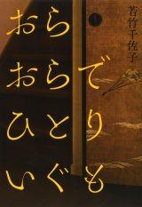 芥川賞作品『おらおらでひとりいぐも』(C)若?千佐?/河出書房新社