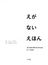 『えがないえほん 』(C)(著)B.J.ノヴァク、(訳)大友剛/早川書房