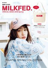 『MILKFED. SPECIAL BOOK 2018 Spring』に登場する川栄李奈(宝島社)