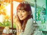 Prime Original『しろときいろ 〜ハワイと私のパンケーキ物語〜』2月28日よりAmazonプライム・ビデオで配信開始(C)JOKER FILMS INC.
