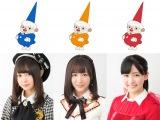 (左から)AKB48樋渡結依、SKE48鎌田菜月、NGT48村雲颯香、映画しまじろう『まほうのしまの だいぼうけん』(3月9日公開)で声優に初挑戦(C)Benesse Corporation2018(C)AKS