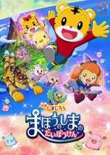 しまじろう映画シリーズ初のフルアニメーション作品に(C)Benesse Corporation2018