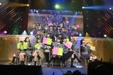 『AKB48 16期生コンサート〜君の名前を知りたい〜』より(C)AKS