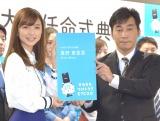 特大名刺に喜ぶ真野恵里菜(左) (C)ORICON NewS inc.