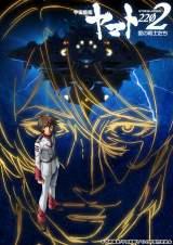 1月27日より期間限定劇場上映されるアニメ『宇宙戦艦ヤマト2202 愛の戦士たち』第四章 天命篇、キービジュアル(C)西�ア義展/宇宙戦艦ヤマト2202製作委員会