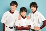 映画『ちょっとまて野球部!』で共演を果たした、(左から)山本涼介、須賀健太、小関裕太。撮影/草刈雅之(C)Deview