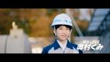 建設が大好きな女性、奥村くみを演じた森川葵