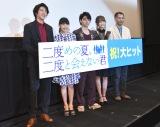映画『二度めの夏、二度と会えない君』初日舞台あいさつの模様 (C)ORICON NewS inc.