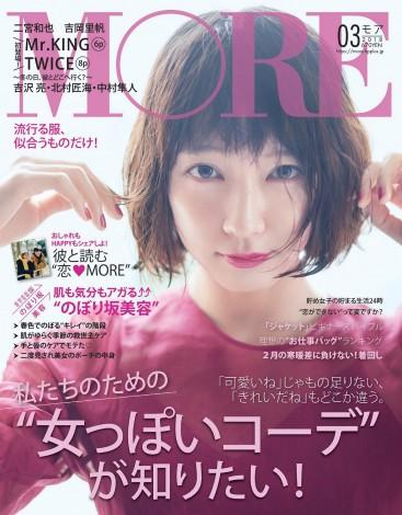 『MORE』3月号通常版表紙(C)MORE2018年3月号/集英社