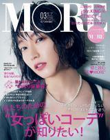 『MORE』3月号コンパクト版表紙(C)MORE2018年3月号/集英社