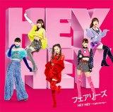 フェアリーズ16thシングル「HEY HEY〜Light Me Up〜」CD盤