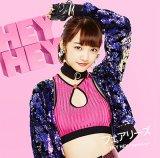 フェアリーズ16thシングル「HEY HEY〜Light Me Up〜」下村実生ver.