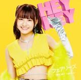 フェアリーズ16thシングル「HEY HEY〜Light Me Up〜」林田真尋ver.