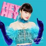 フェアリーズ16thシングル「HEY HEY〜Light Me Up〜」井上理香子ver.
