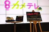 亀梨和也が登場したドラマ『FINAL CUT』のトークイベントより (C)カンテレ