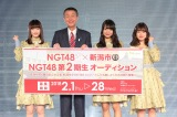 新潟市とコラボし第2期生オーディションを開催するNGT48(写真左から太野彩香、篠田昭新潟市長、北原里英、加藤美南)(C)AKS