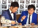 2月9日(肉の日)から28日まで半額で販売される「黒毛和牛」を実食している和牛(左から)水田信二、川西賢志郎 (C)ORICON NewS inc.