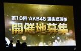 第10回AKB48総選挙の開催地を募集 (C)ORICON NewS inc.