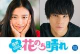 ドラマ『花のち晴れ〜花男 Next Season〜』に出演する(左から)杉咲花、中川大志(C)TBS