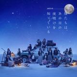 AKB48の最新アルバム『僕たちは、あの日の夜明けを知っている』(劇場盤)