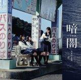 STU48のデビューシングル「暗闇」Type-C