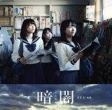STU48のデビューシングル「暗闇」Type-E