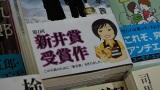 芥川賞・直木賞と並ぶ「新井賞」を設立(C)カンテレ