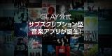 2月1日にリリースされるGLAY公式アプリ
