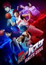 舞台『黒子のバスケ』公演日程決定
