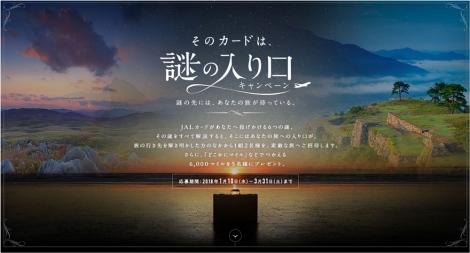 サムネイル 『そのカードは、謎の入り口キャンペーン』特設サイト。応募期間:2018年1月10日(水)〜3月31日(土)