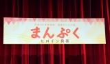 「連続テレビ小説」99作目『まんぷく』のヒロイン発表会見 (C)ORICON NewS inc.