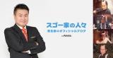 菅田将暉の父・菅生新がブログを開設
