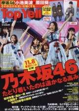 6日発売の3月号で休刊となるアイドル雑誌『Top Yell』 (竹書房)