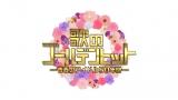 2月12日放送、TBS系『歌のゴールデンヒット−青春のアイドル50年間−』4時間のスペシャル放送(C)TBS
