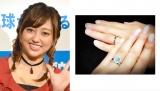 菊地亜美、婚約&結婚指輪披露