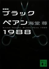 嵐・二宮和也が主演を務めるドラマ『ブラックペアン』の原作『新装版 ブラックペアン1988』(C)海堂 尊/講談社