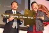 副賞としてキャンピングカーの1年間レンタル権を授与された山口智充=『ジャパン キャンピングカーショー2018』 (C)ORICON NewS inc.