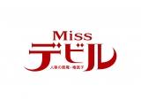 菜々緒が主演する『Missデビル 人事の悪魔・椿眞子』のキャストが発表された (C)日本テレビ