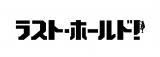 映画『ラスト・ホールド!』の予告編が解禁 (C)松竹